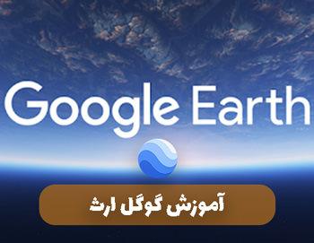 آموزش گوگل ارث