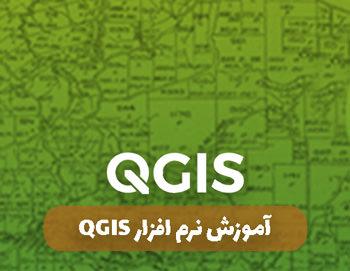 آموزش نرم افزار QGIS