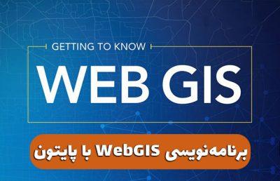 آموزش webgis با پایتون