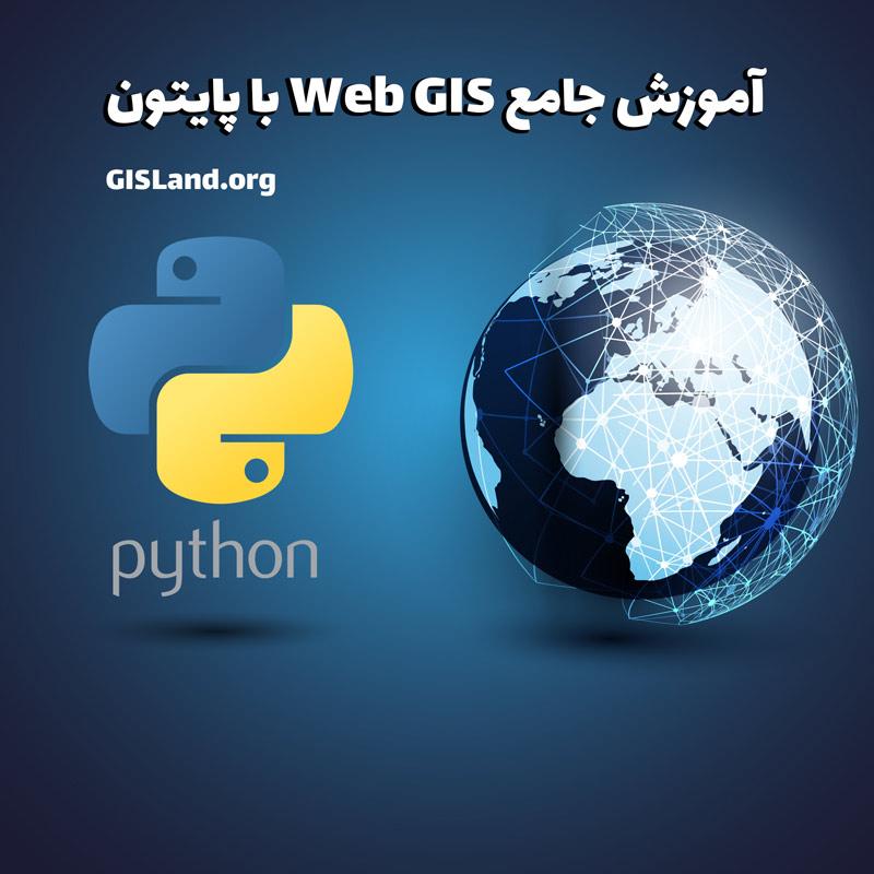 آموزش web gis با پایتون