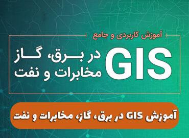 آموزش gis در گاز، برق، مخابرات و نفت