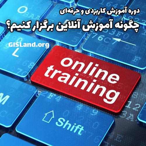 چگونه آموزش آنلاین برگزار کنیم
