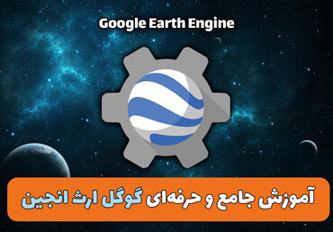 آموزش گوگل ارث انجین