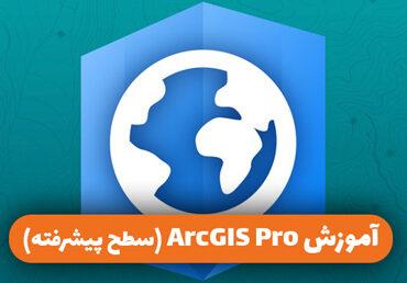 آموزش ArcGIS Pro (سطح پیشرفته)