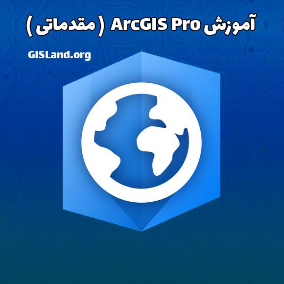آموزش ArcGIS Pro مقدماتی