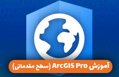 آموزش ArcGIS Pro (سطح مقدماتی)