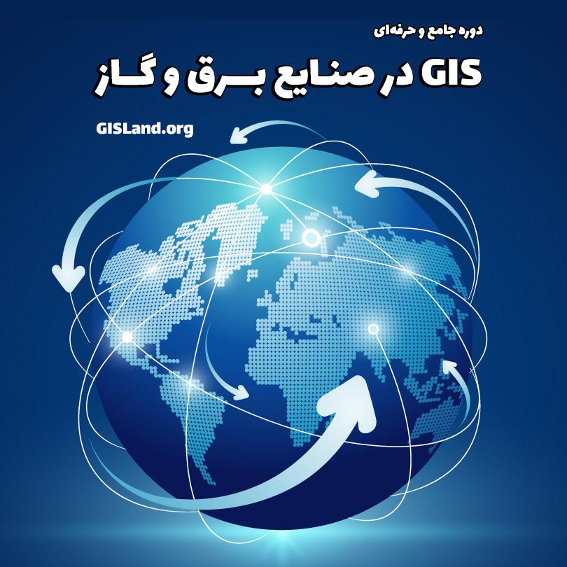 دوره جامع GIS در برق و گاز