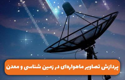 آموزش پردازش تصاویر ماهواره ای در زمین شناسی و معدن