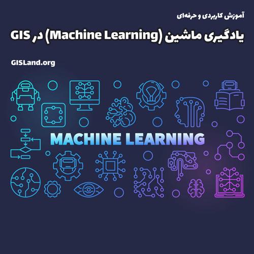 آموزش یادگیری ماشین در GIS