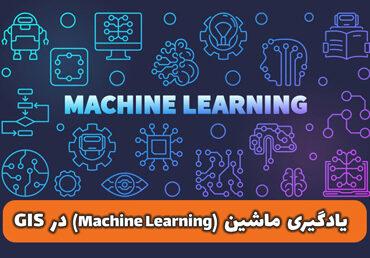 یادگیری ماشین GIS