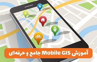آموزش mobile gis