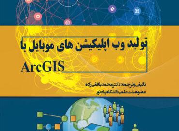 تولید اپلیکیشن های موبایل با ArcGIS