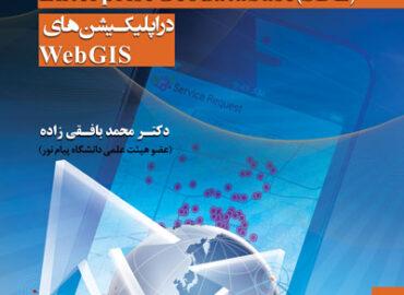 تولید و به کارگیری Enterprise Geodatabase (SDE) در اپلیکیشنهای Web GIS