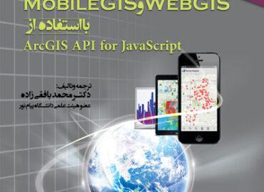 آموزش web gis و mobile gis با جاوااسکریپت